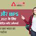 SBI और IBPS इंटरव्यू 2021: करेंट अफेयर्स स्पेशल सीरीज़-  चीन फिर बना भारत का टॉप ट्रेड पार्टनर (China Regains Top Trade Partner to India)