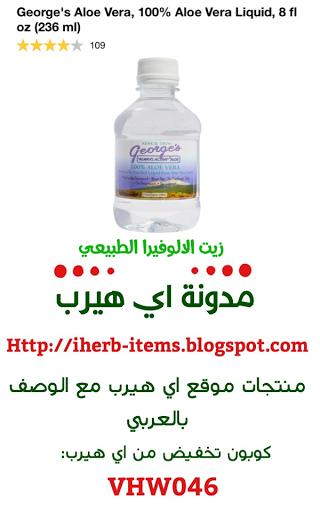 زيت الالوفيرا ( زيت الصبار )  George's Aloe Vera, 100% Aloe Vera Liquid, 8 fl oz (236 ml)