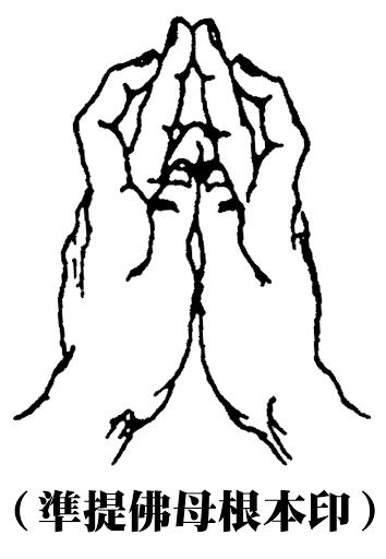 Mudra Maha Cundi Bodhisattva