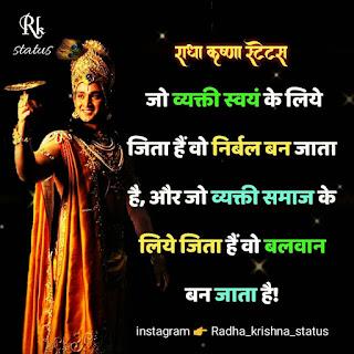 Radha Krishna quotes and Shayari in Hindi New Hindi Shayari