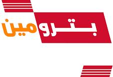 شركة بترومين السعودية تعلن عن توفر وظائف لحملة الثانوية فما فوق