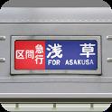 電車の方向幕 東武10030系 行先表示器 icon