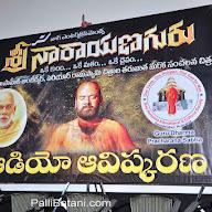 Sri Narayana guru Movie Audio Launch