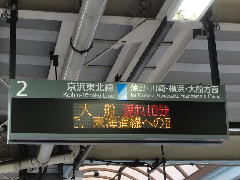 京浜東北線 大井町駅の発車標が新しいものに交換されました。