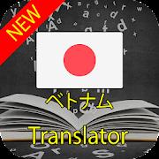 Japanese English Translator - English Japanese