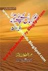 Hum Kahan kay Sachay Thay by Umera Ahmed