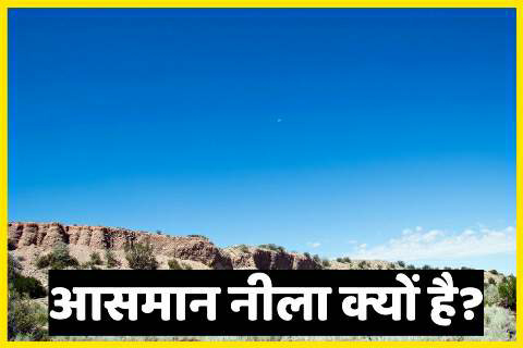 आसमान नीला क्यों दिखता है? - why sky is blue in hindi