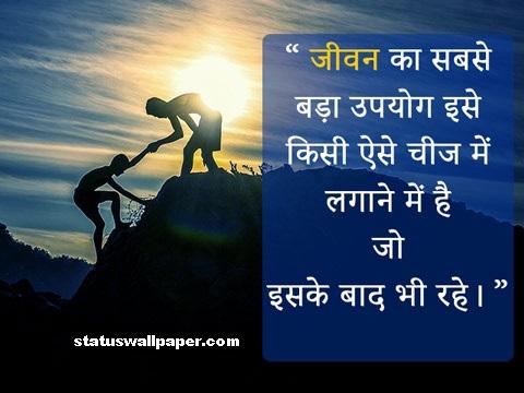 golden thoughts of life in hindi   गोल्डन थॉट्स ऑफ़ लाइफ