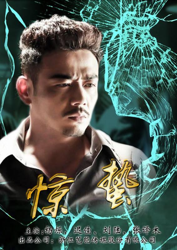 Jing Zhe China Drama