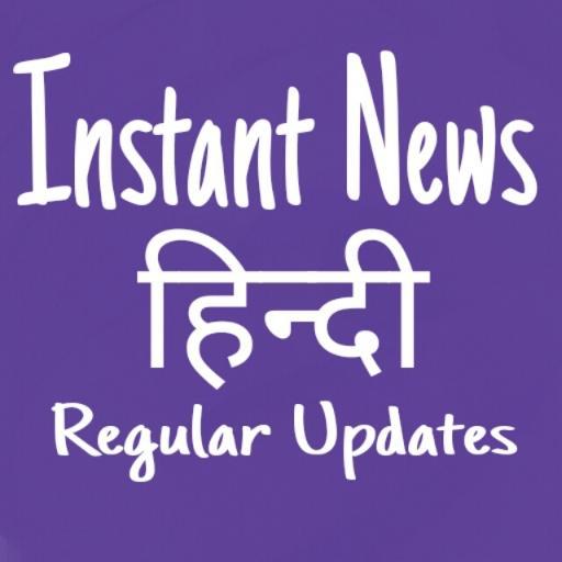 Instant News Hindi