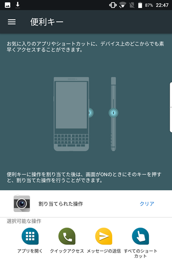 BlackBerry-KEYone-16