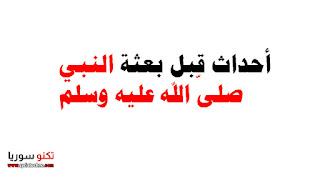 أحداث قبل بعثة النبي صلىّ الله عليه وسلم