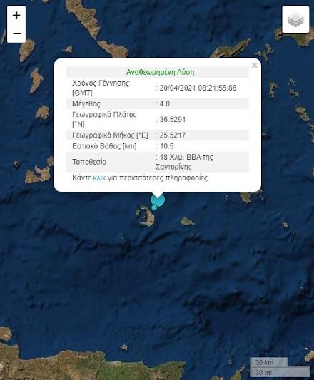 Σεισμός σημειώθηκε το πρωί της Τρίτης στην Σαντορίνη