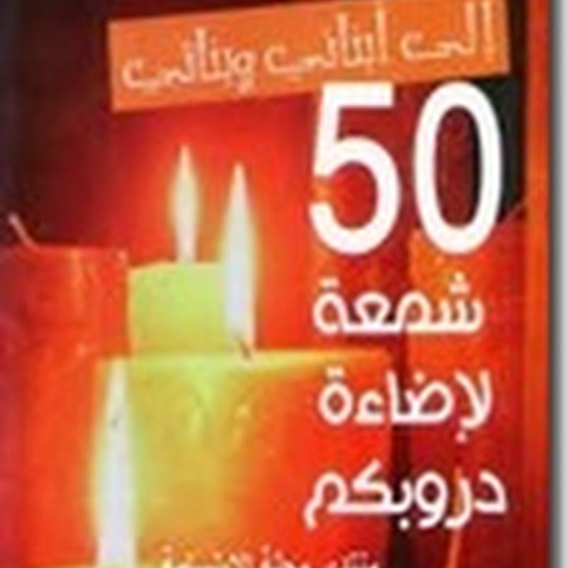 إلى أبنائي وبناتي 50 شمعة لإضاءة دروبكم لـ عبد الكريم بكار