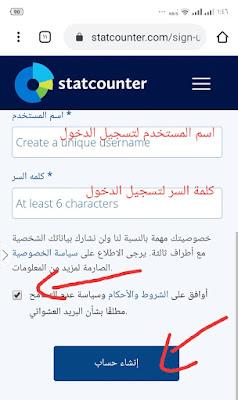 طريقة التسجيل فى موقع statcounter