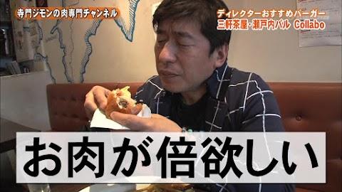 寺門ジモンの肉専門チャンネル #35 瀬戸内バル Collabo-30879.jpg