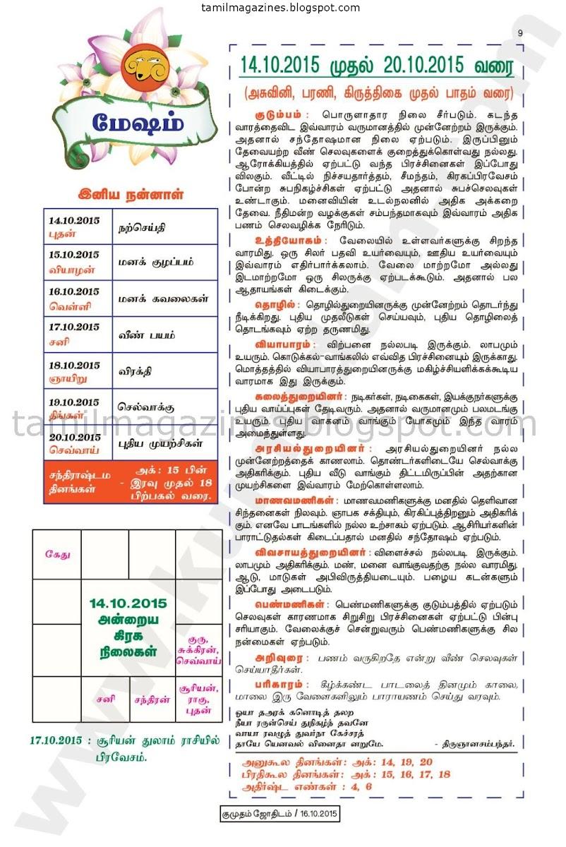 Kumudam Jothidam Raasi Palan October-2015