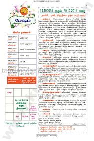 Kumudam Jothidam Raasi Palan - 14/10/2015  to 20/10/2015