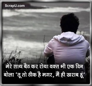 Sad Shayari Pictures
