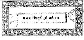 Vivah Koumudi. विवाह कौमुदी