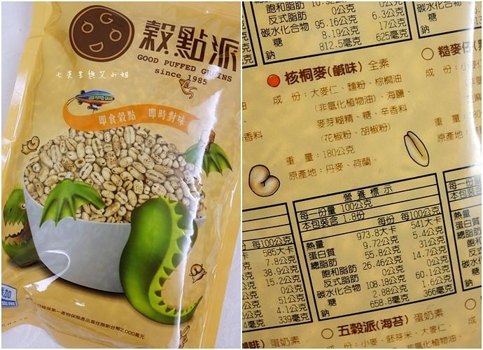 6 穀點派Goog Puffed Grains 古早味米香 核桐麥(鹹味)