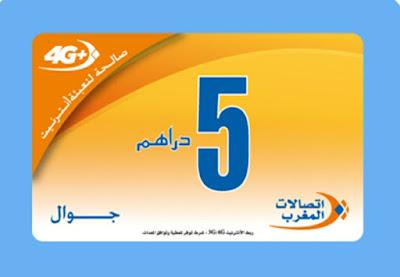 Offre Maroc Telecom pass Pass *6 Jusqu'au 11 octobre 2020