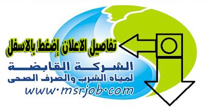 اعلان وظائف شركة مياه الشرب بالقاهرة الكبري تطلب مؤهلات عليا والتقديم حتى 12 / 11 / 2020
