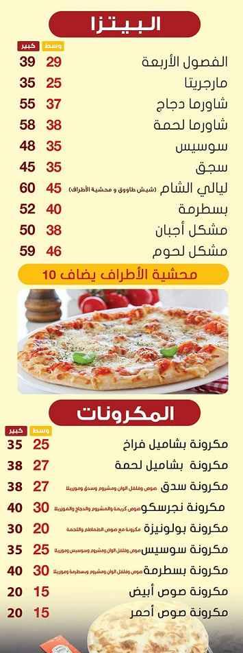 منيو مطعم ليالي الشام 3