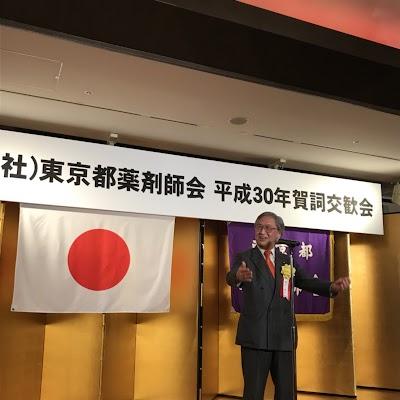 20180118東京都薬剤師会賀詞交歓会-01.jpg