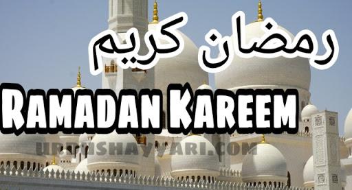 Ramadan status Urdu