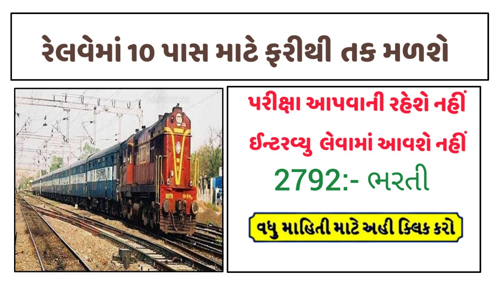 Railway 10th pass will get a chance again, will not have to be given the exam and will not be interviewed