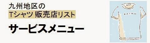 九州地区のTシャツ販売店情報・サービスメニューの画像