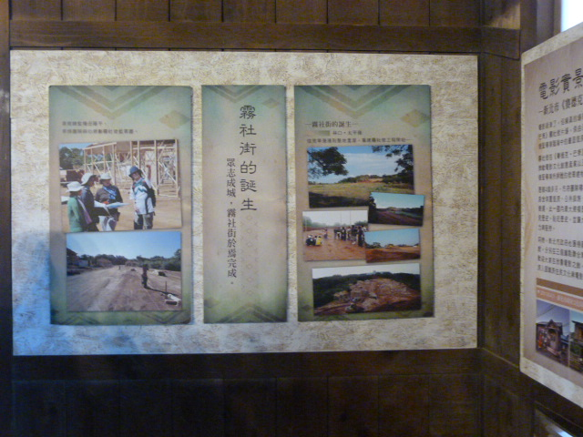 TAIWAN. Seediq Bale decor du film (qui est maintenant ferme) - P1110326.JPG
