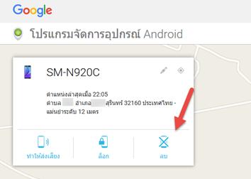 ปล็อกล็อกหน้าจอ Samsung Galaxy Note5