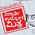 Today's Vidyarti Mitra Vijayavaani Mini Paper Pdf 17-10-2021