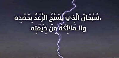 ماذا تقول عند حدوث رياح او مطر ورعد | دعاء الرياح والرعد والمطر