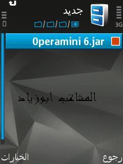 حصريا احدث اصدار اوبرا ميني opera mini 6يعمل مجانا علي اتصالات تم اضافه اصدار4.3الجديد Screenshot0019