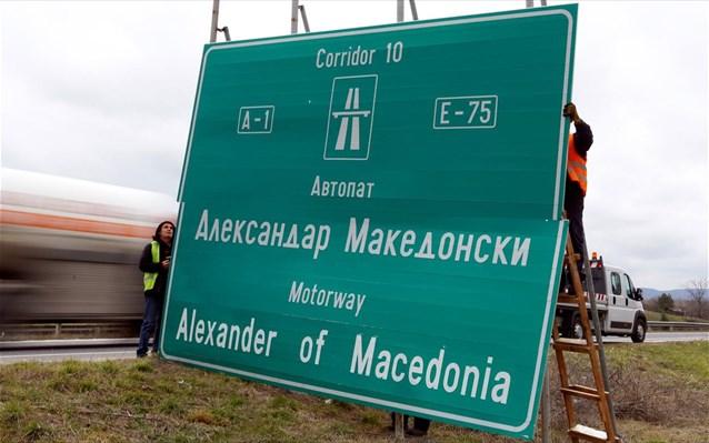 Ξηλώνουν τις πινακίδες του αυτοκινητόδρομου οι Σκοπιανοί