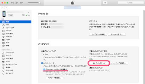 iPhoneを暗号化してバックアップ