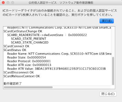 JPKI利用者ソフト.appの動作確認は正常