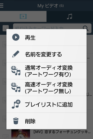 MP3音楽動画変換:Video MP3 Converter