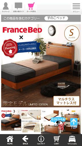 無料购物Appのベッド通販/寝具/マットレスのネルコ-neruco 記事Game