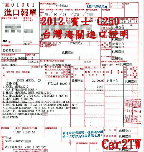 2012賓士C250進口報單