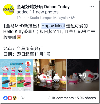 McDonald Happy Meal Sanrio tea set and Tomica cars