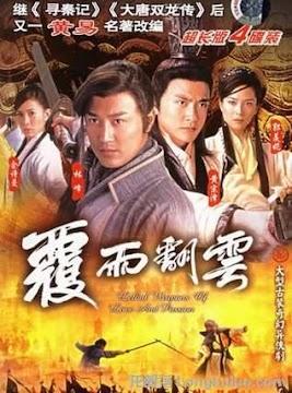 Phúc Vũ Và Phiên Vân (SCTV9)