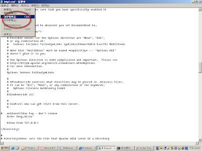 將httpd.conf存檔