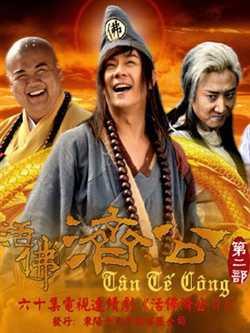 The Legend Crazy Monk - Tân Tế Công