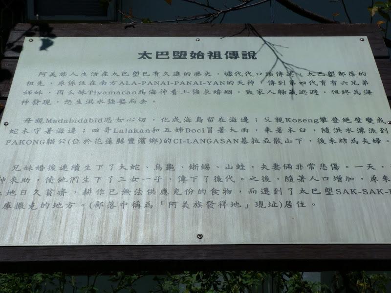Hualien County. De Liyu lake à Guangfu, Taipinlang ( festival AMIS) Fongbin et retour J 5 - P1240471.JPG