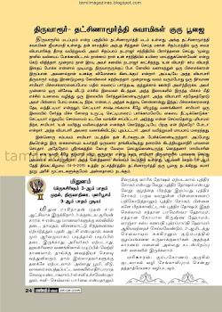 Tamil Raasi Palan this Week