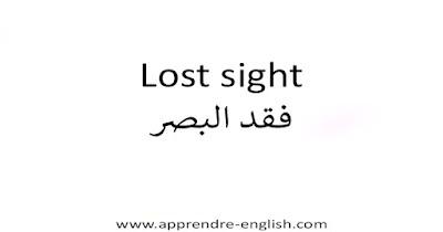 Lost sight فقد البصر